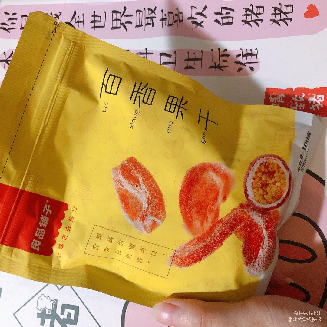 零食ヽ(゚Д゚)ノ百香果干