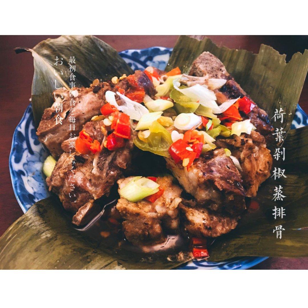 【夏季轻食】色香味俱全的荷叶剁椒蒸排骨