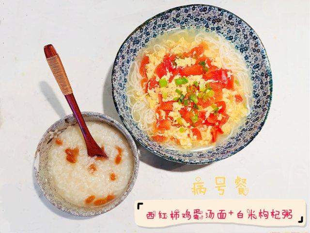 美食攻略 | 病号餐 西红柿鸡蛋汤面🍜