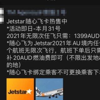 澳媒曝光微信骗局:朋友圈优惠信息可能有诈...