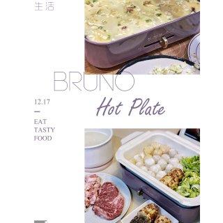 Bruno 料理鍋初體驗 | 小巧玲瓏又...