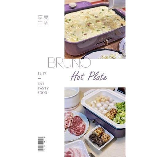 Bruno 料理鍋初體驗 | 小巧玲瓏又方便