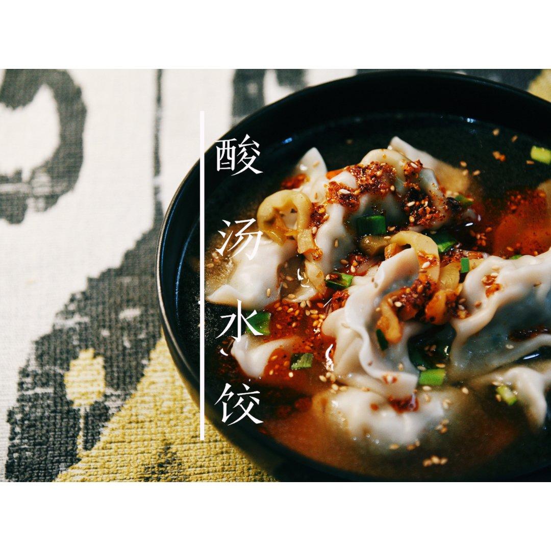 酸汤水饺🥟|饺子你喜欢什么馅?喜欢...