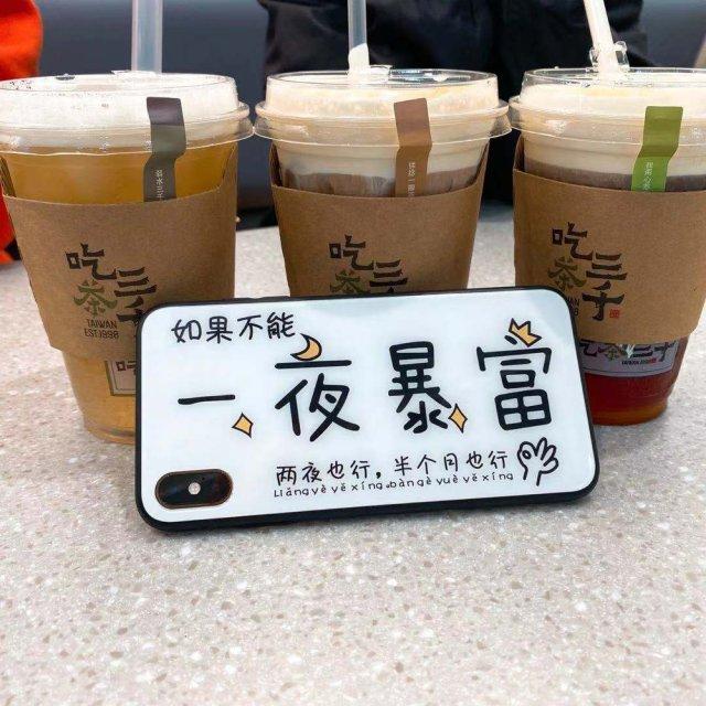 奶茶店探店:吃茶三千