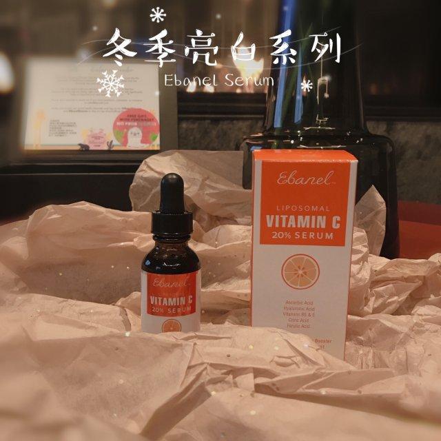 微众测|甜橙微醺的维C美白精华🍊