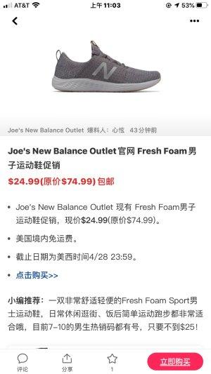 joe new balance daily deal