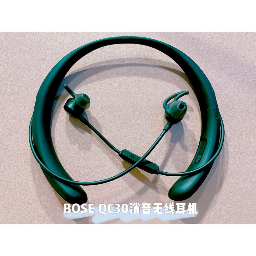 耳机推荐|BOSE QC30消音蓝牙耳机