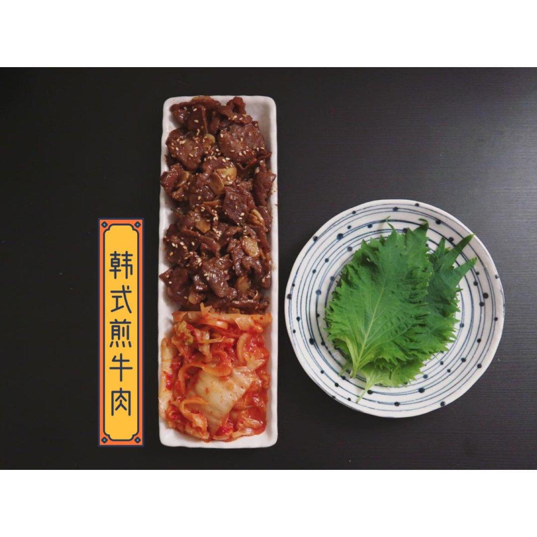 |吃吃喝喝|💗韩式煎牛肉配泡菜+紫苏🥬