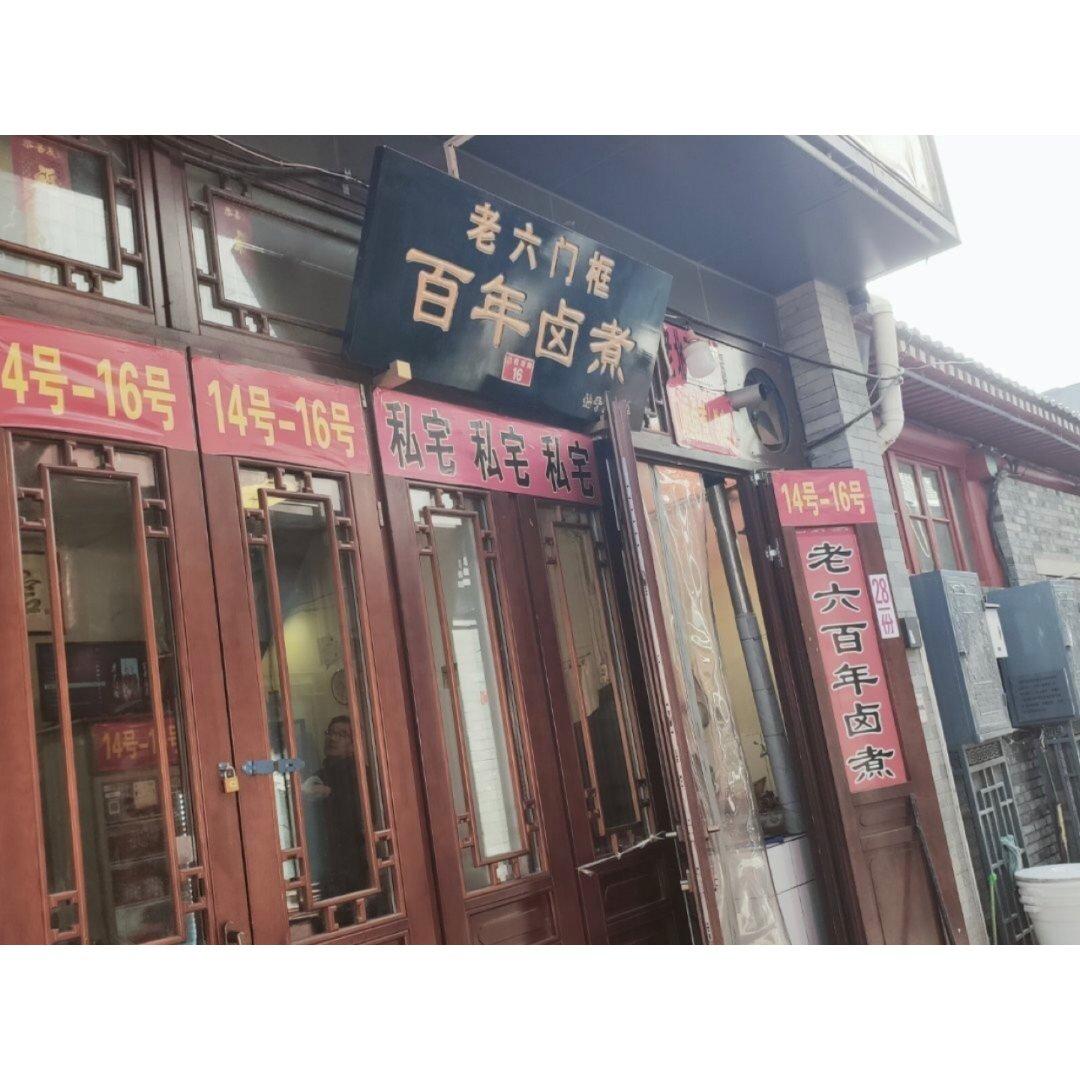 老北京百年nuzhu