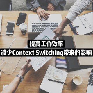 ✍🏼如何减少Context Switch...