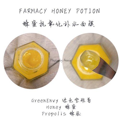 护肤 | Farmacy 蜂蜜抗氧化补水面膜🍯