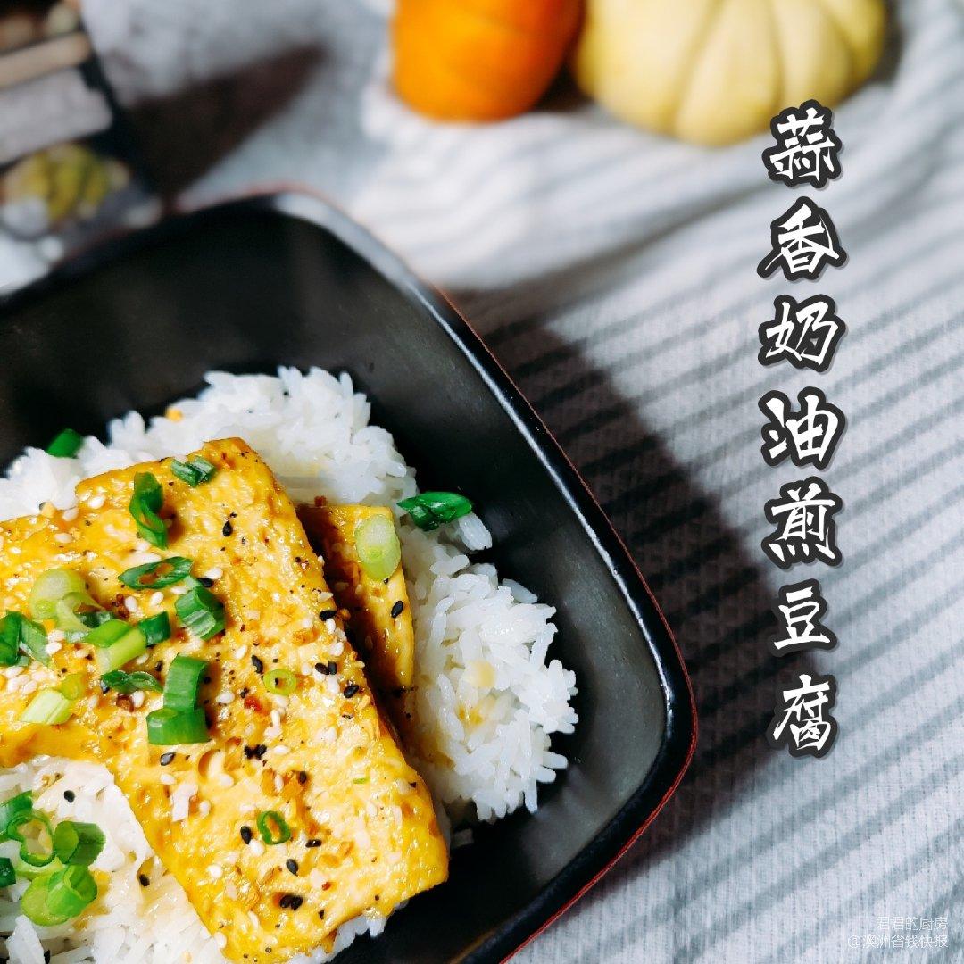 【周三食谱】-蒜香奶油豆腐