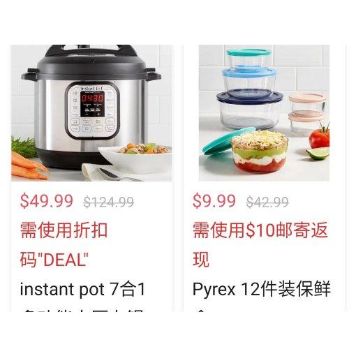 #梅西百货小黑五| Instant Pot神价再收一台