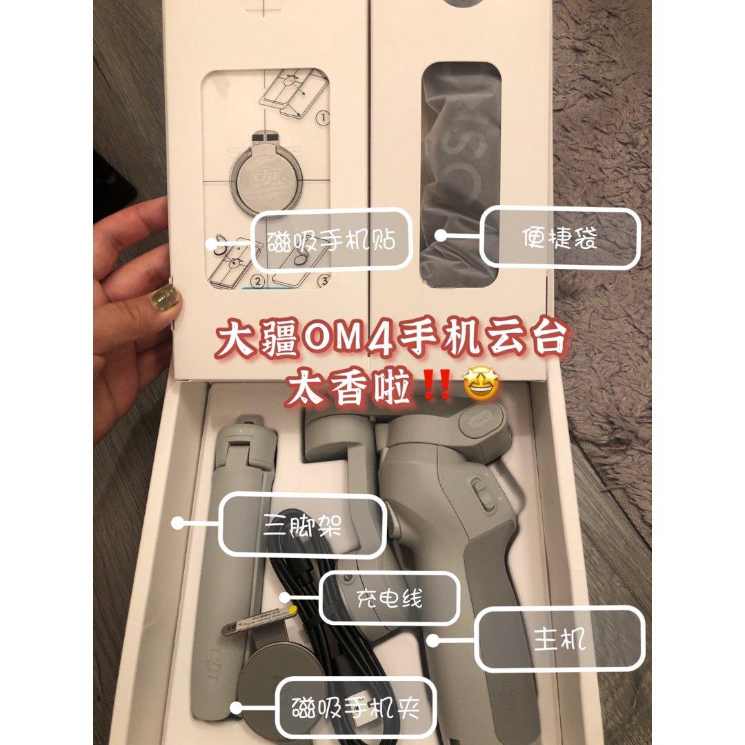 大疆手机云台OM4💰太香了,$150的V...