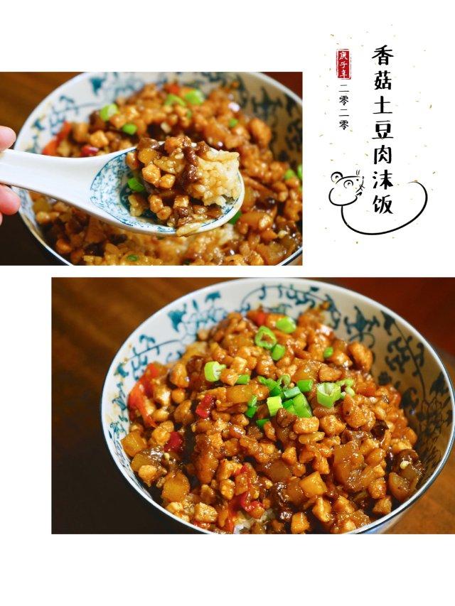 香菇土豆肉沫饭,好吃到舔盘子!