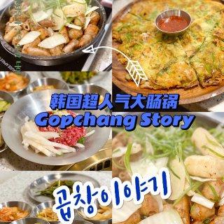 Gopchang Story,Gopchang Story