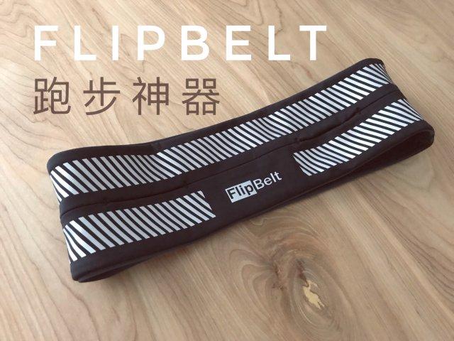 FlipBelt跑步神器