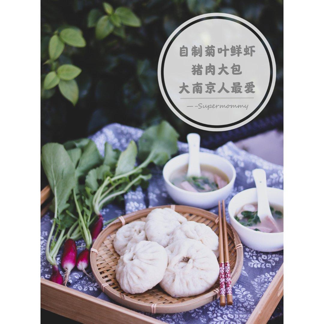 ❤️自制【菊叶鲜虾猪肉大包】❤️