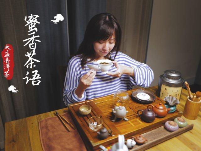 【微众测】大益普洱茶|蜜香茶语|文...