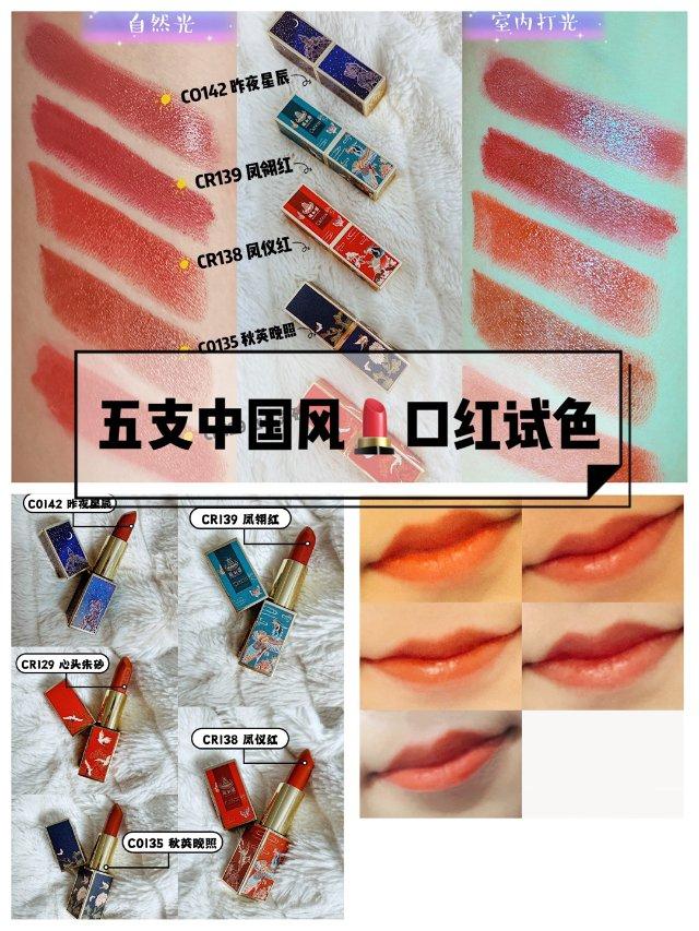 💄美妆|🧚♀️五支中国风口红试色...