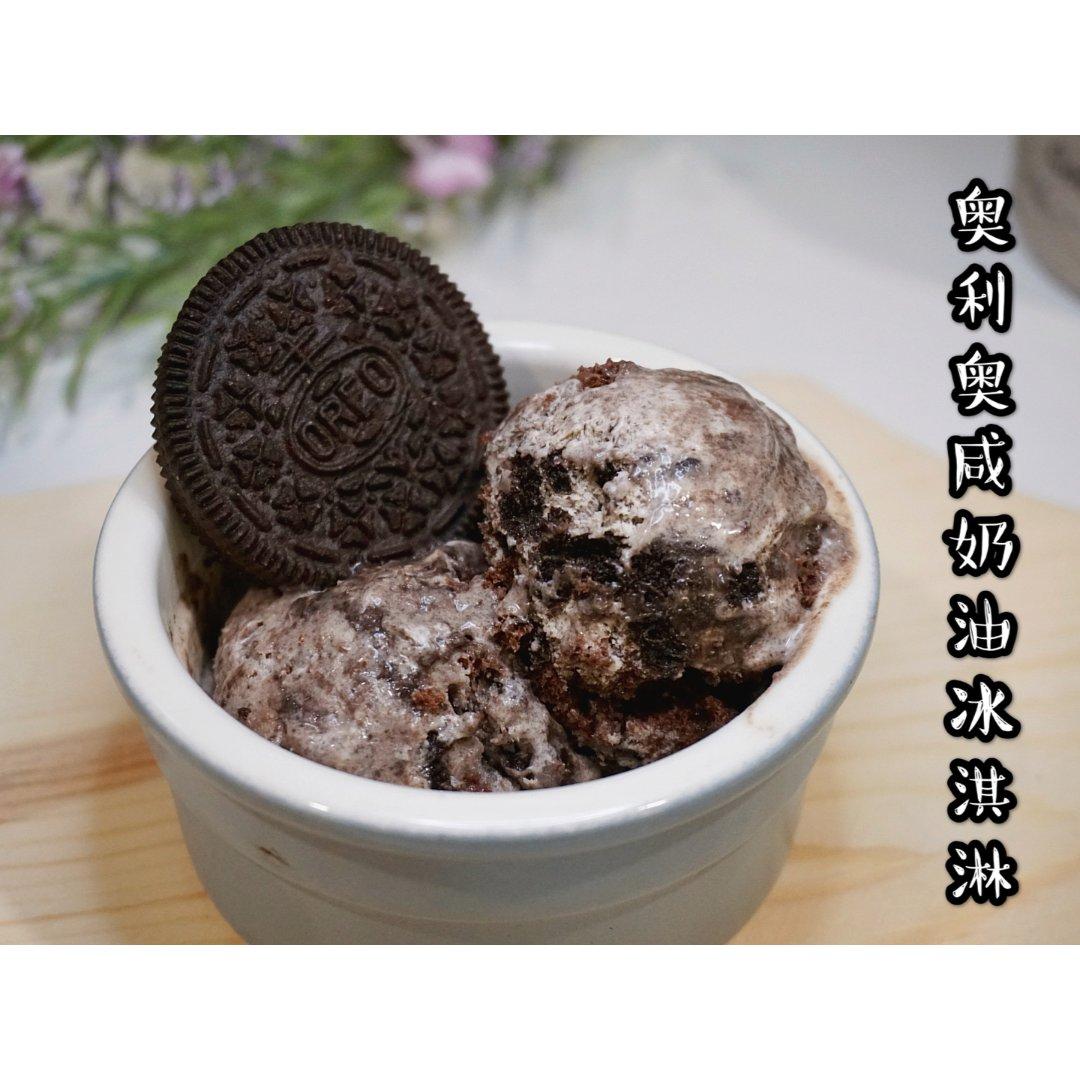 自制冰淇淋😍奥利奥咸奶油可可蛋糕冰淇淋