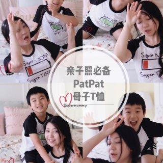 ❤️亲子照必备亲子衫/PatPat家庭购物网站
