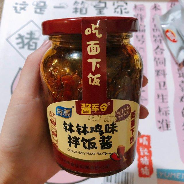 亚米网ヾ(❀╹◡╹)ノ゙❀~拌饭酱