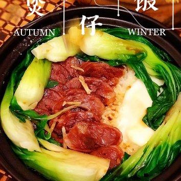 冬日怎能少了热腾腾带着锅气的的煲仔饭 有蛋有菜有肉 米...