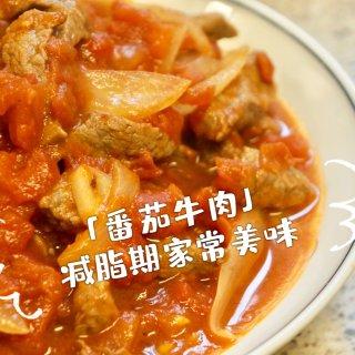「番茄牛肉」减脂期美味|口味超丰富|最爱...