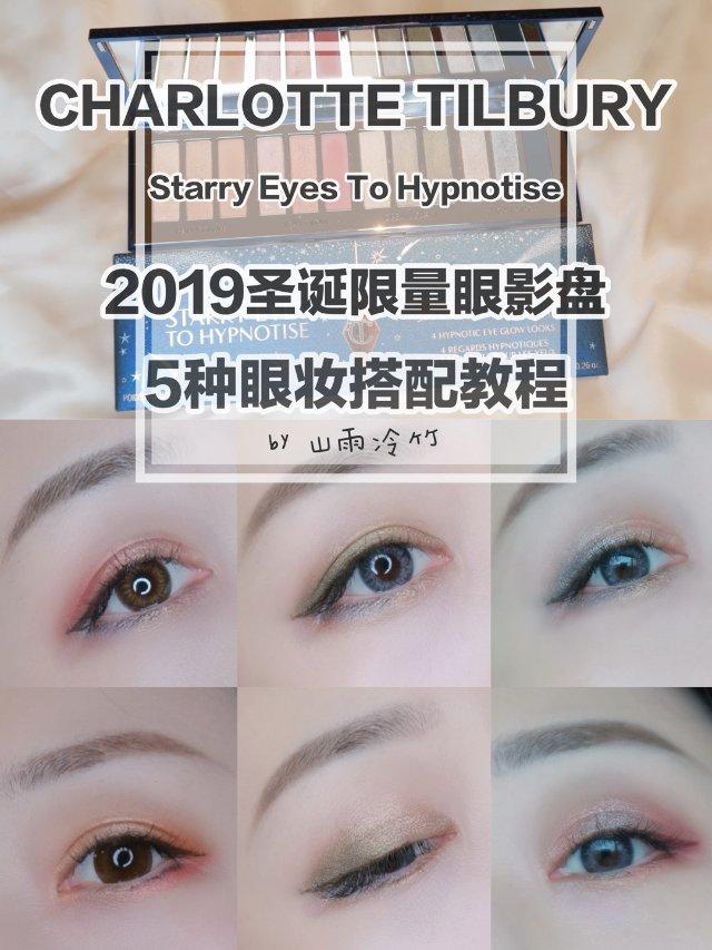 长文预告 CT圣诞限量眼影盘眼妆总集