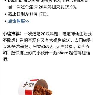 £5.99的20个KFC辣翅...