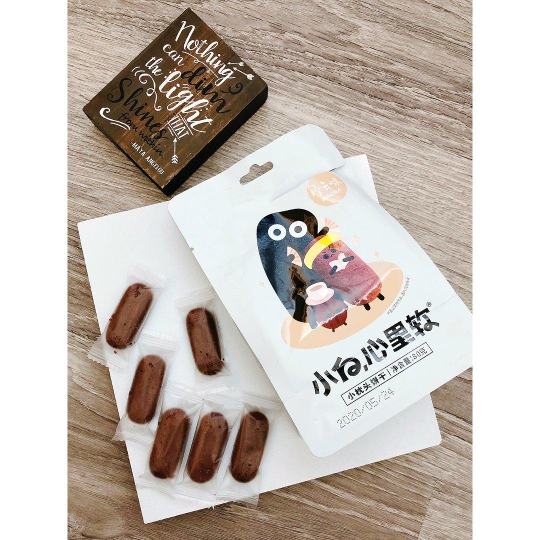 【亚米新品试吃】小白心里软之摩卡口味饼干