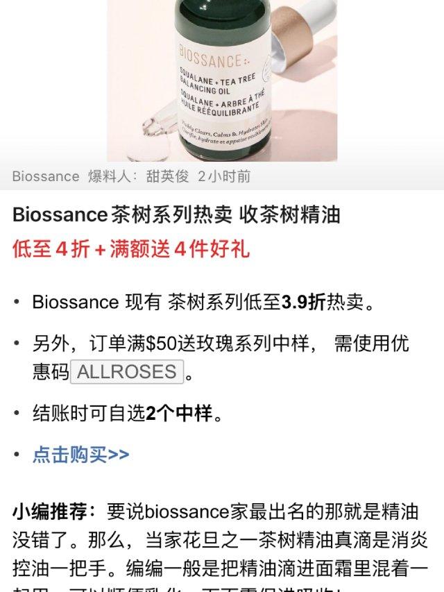 Biossance茶树系列4折