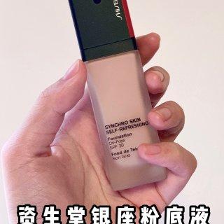 Shiseido 资生堂,资生堂智能粉底液
