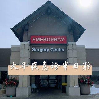 大年夜急诊室半日游 昨晚痛到哭 以为要动...