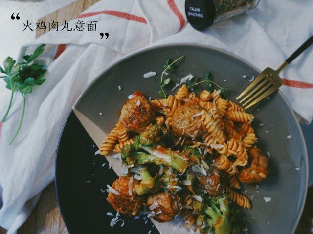 健康晚餐 | 自制意式健康低脂火鸡肉丸