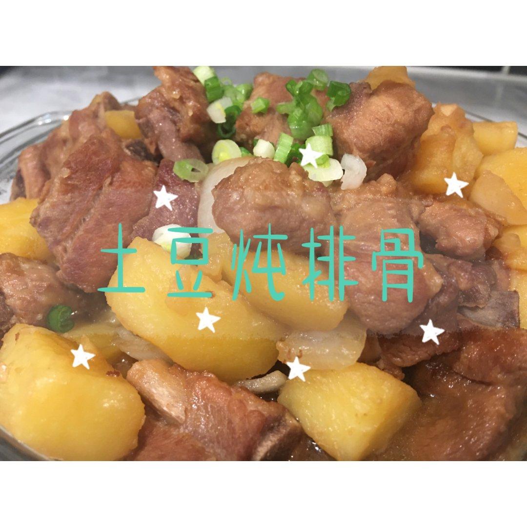 【黑五3-4】今天的晚餐,土豆炖排骨