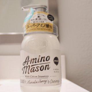 微众测|Amino Mason氨基酸植物保湿洗发水