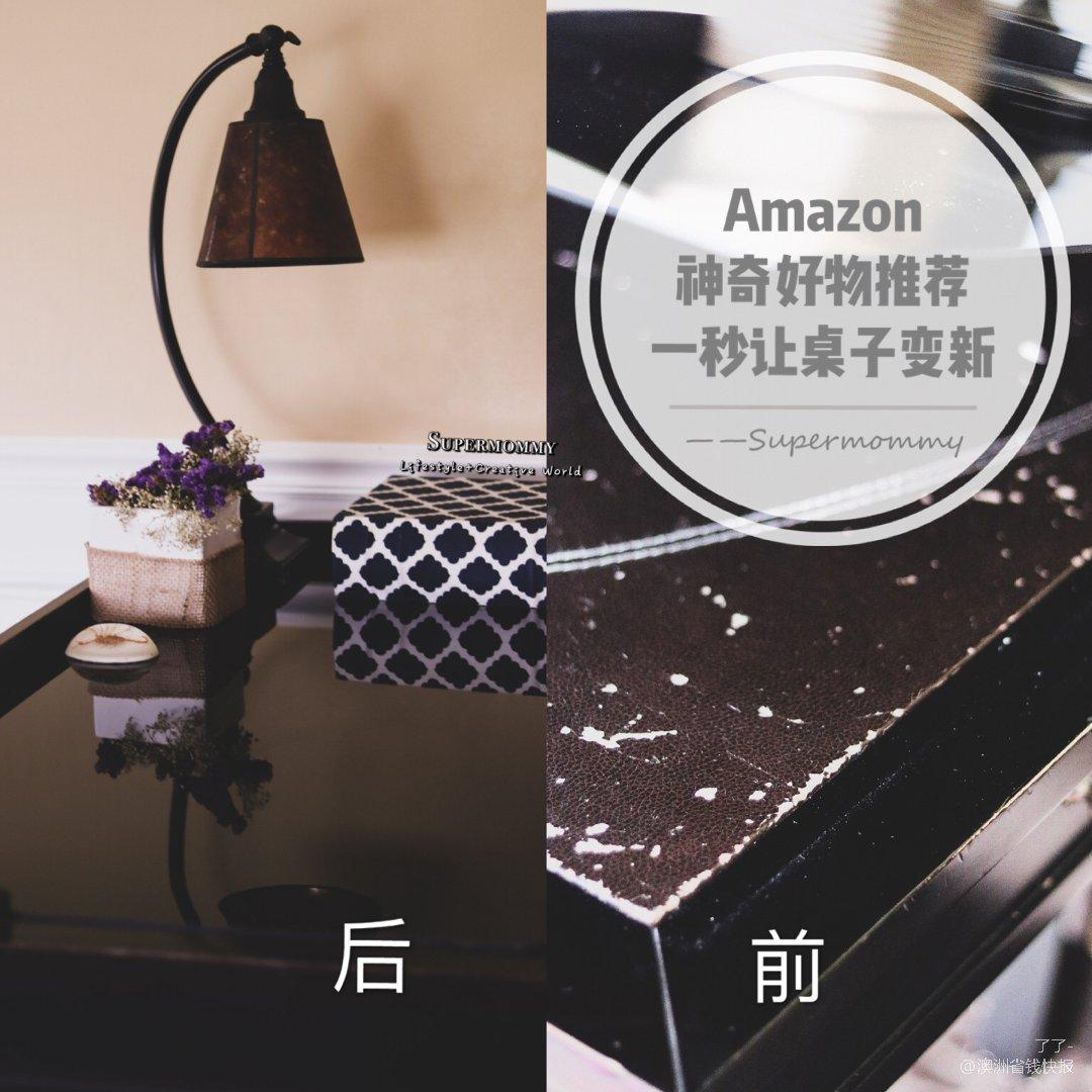 ❤️一秒旧桌翻新/亚马逊好物❤️