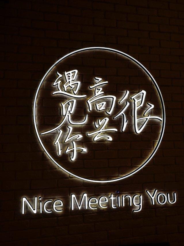 【很高兴遇见你,餐厅周年店庆,吃烤...