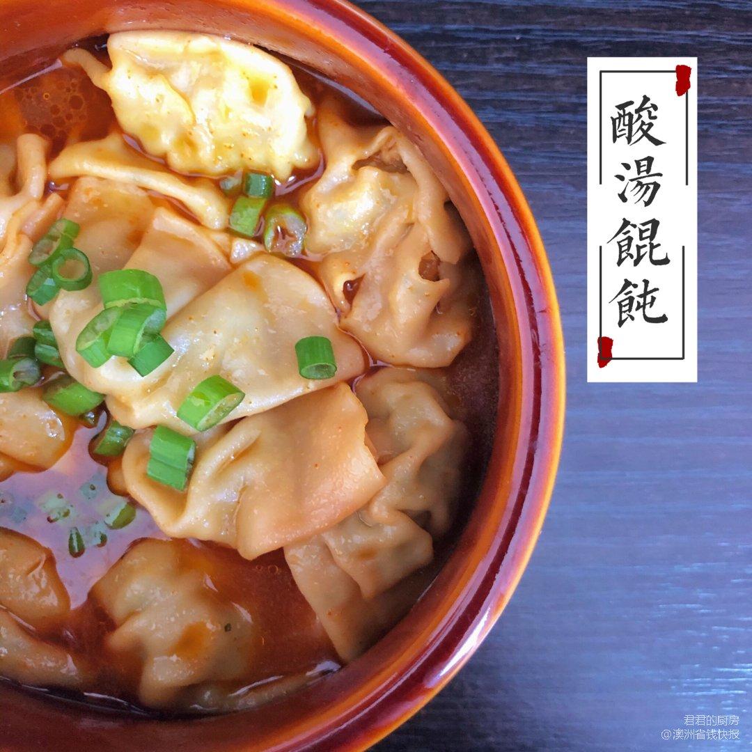【周三食谱】酸汤馄饨|连汤汁都喝个精光