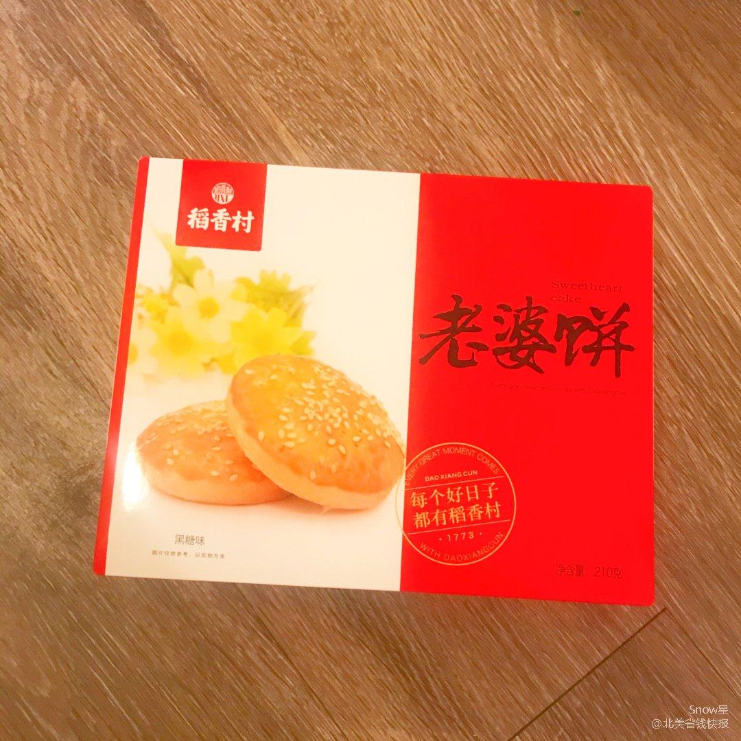 稻香村 老婆饼 黑糖味