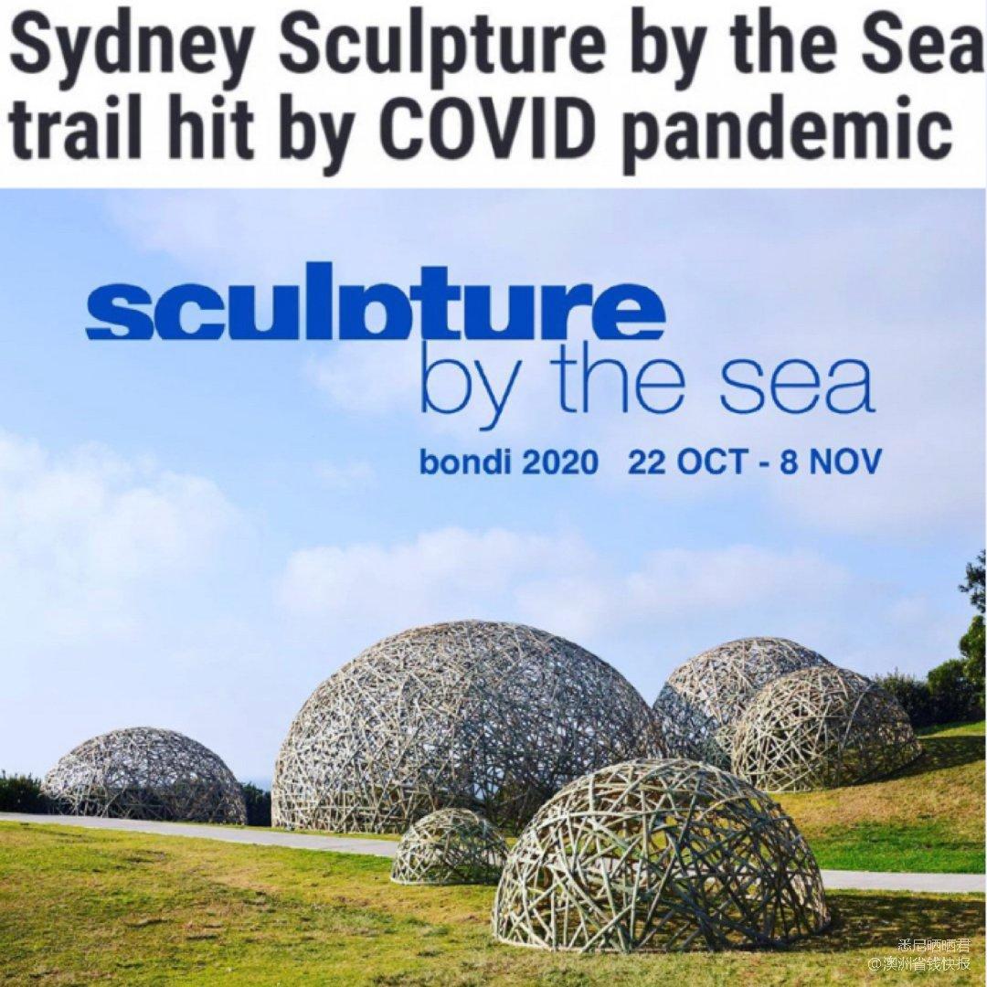 """悉尼""""海边雕塑展""""受阻,延期至明年举办"""