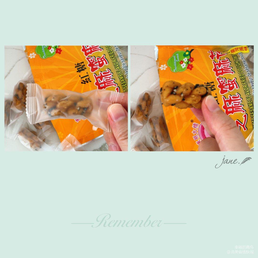 8⃣️童年记忆—麻花