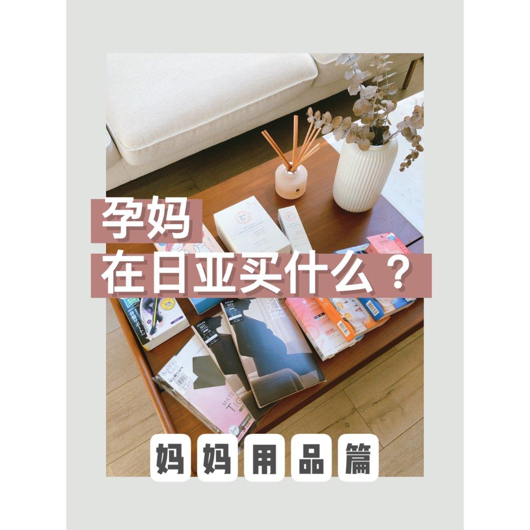 🌟孕期购物分享🌟孕妈在日亚买什么?2⃣️...