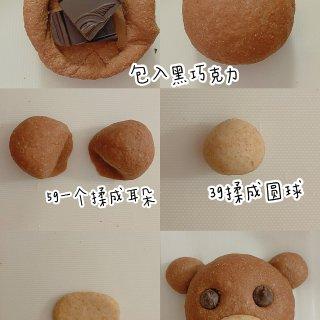 纯全麦爆浆巧克力🐻小熊馒头...