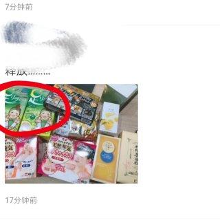 🐰 【智商税拔草——各种足贴】...