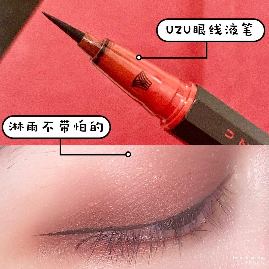 UZU眼线液笔 | 极致纤细 😼淋...