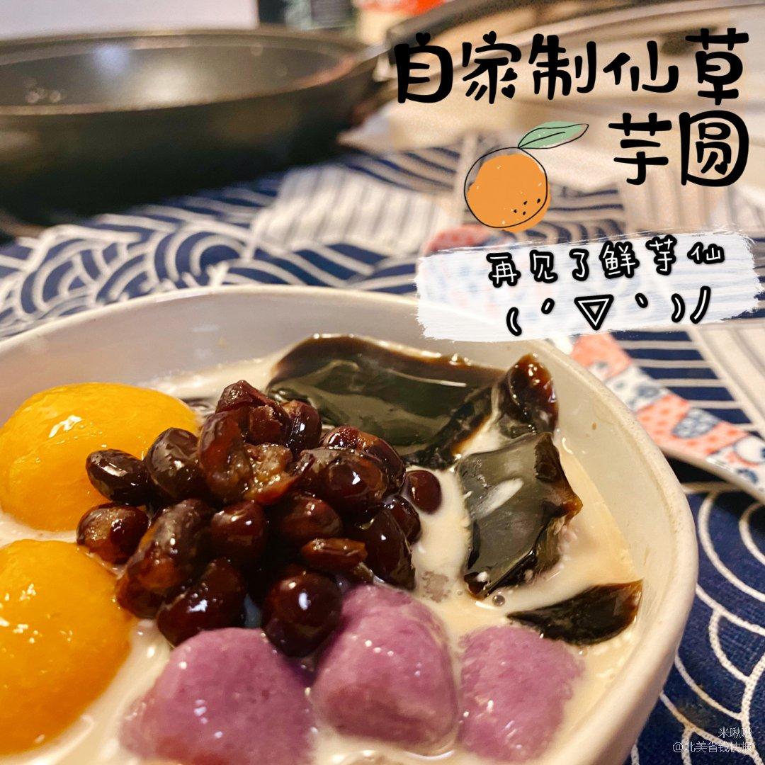 米君厨房👩🍳 自家制鲜芋仙芋圆甜...