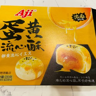 超市必买之五 蛋黄流心酥...